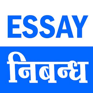 Essay on my school annual function in hindi